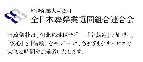 経済産業大臣認可 全日本葬祭業協同組合連合会 南葬儀社は、河北郡地区で唯一、「全葬連」に加盟し、「安心」と「信頼」をモットーに、さまざまなサービスで大切な時間をご提案いたします。
