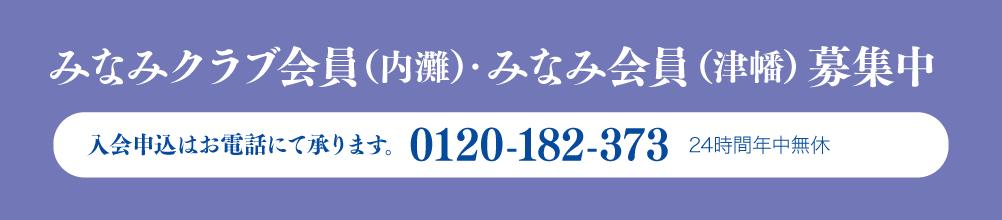 みなみクラブ会員(内灘)・みなみ会員(津幡)募集中 入会申込はお電話にて承ります 0120-182-373 24時間年中無給
